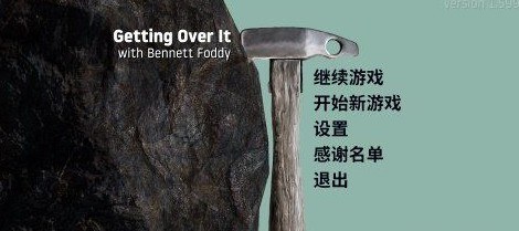 掘地求生Getting over It with Bennett Foddy绿色中文版